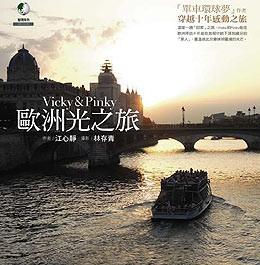Vicky & Pinky歐洲光之旅