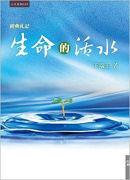【人文系列】生命的活水