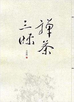 【人文系列】禪茶三昧