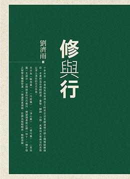 【人文系列】修與行