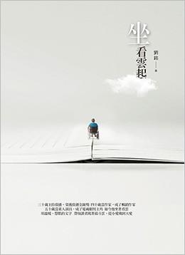 【人文系列】坐看雲起