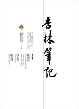 【人文系列】杏林筆記2