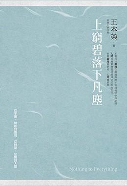 【人文系列】上窮碧落下凡塵