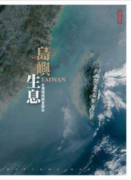 島嶼生息 台灣環境調查報告