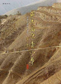 黃土高原青山夢 慈濟甘肅移民遷村