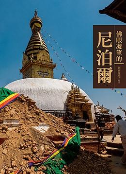 佛眼凝望的尼泊爾