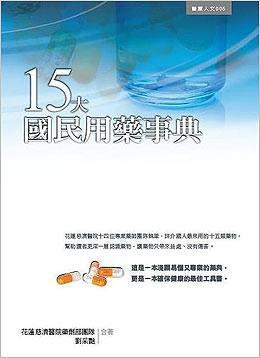 15大國民用藥事典