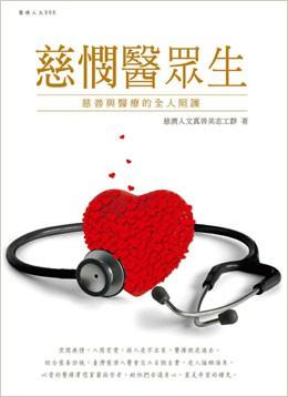 慈憫醫眾生 慈善與醫療的全人照護