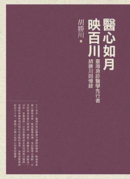 醫心如月映百川──臺灣急診醫學先行者胡勝川回憶錄