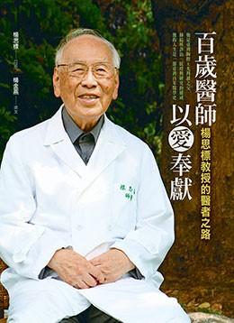 【醫療人文】百歲醫師