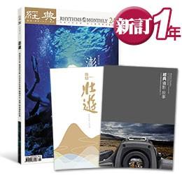 新訂一年12期贈送「《經典》壯遊」+「《經典》攝影.故事」