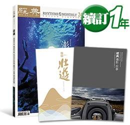 續訂一年12期贈送「《經典》壯遊」+「《經典》攝影.故事」