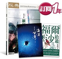 訂閱一年12期贈送《海洋台灣》+《福爾摩沙拾遺》
