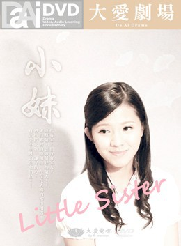 小妹DVD