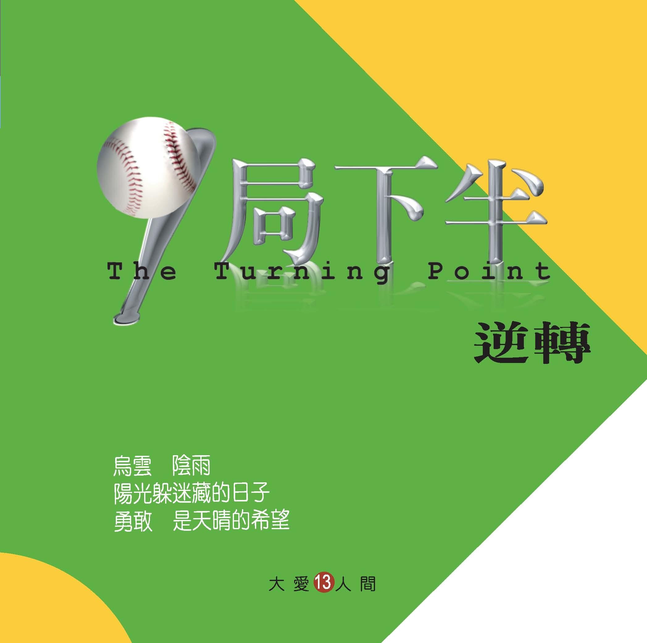大愛人間 13 - 9局下半CD