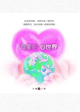 大愛人間11-有愛的「心」世界CD