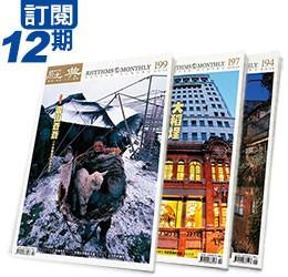 經典電子雜誌訂閱12期(第236-247期)