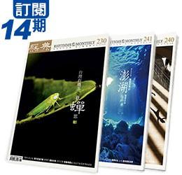 經典電子雜誌訂閱14期(第264-277期)