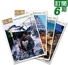 經典電子雜誌訂閱6期(第244-249期)