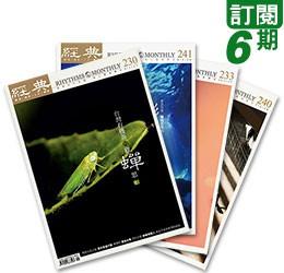 經典電子雜誌訂閱6期(第254-259期)