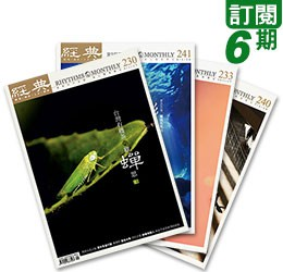經典電子雜誌訂閱6期(第255-260期)