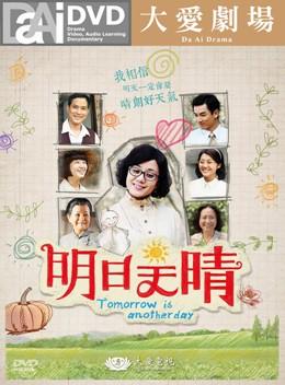 明日天晴DVD