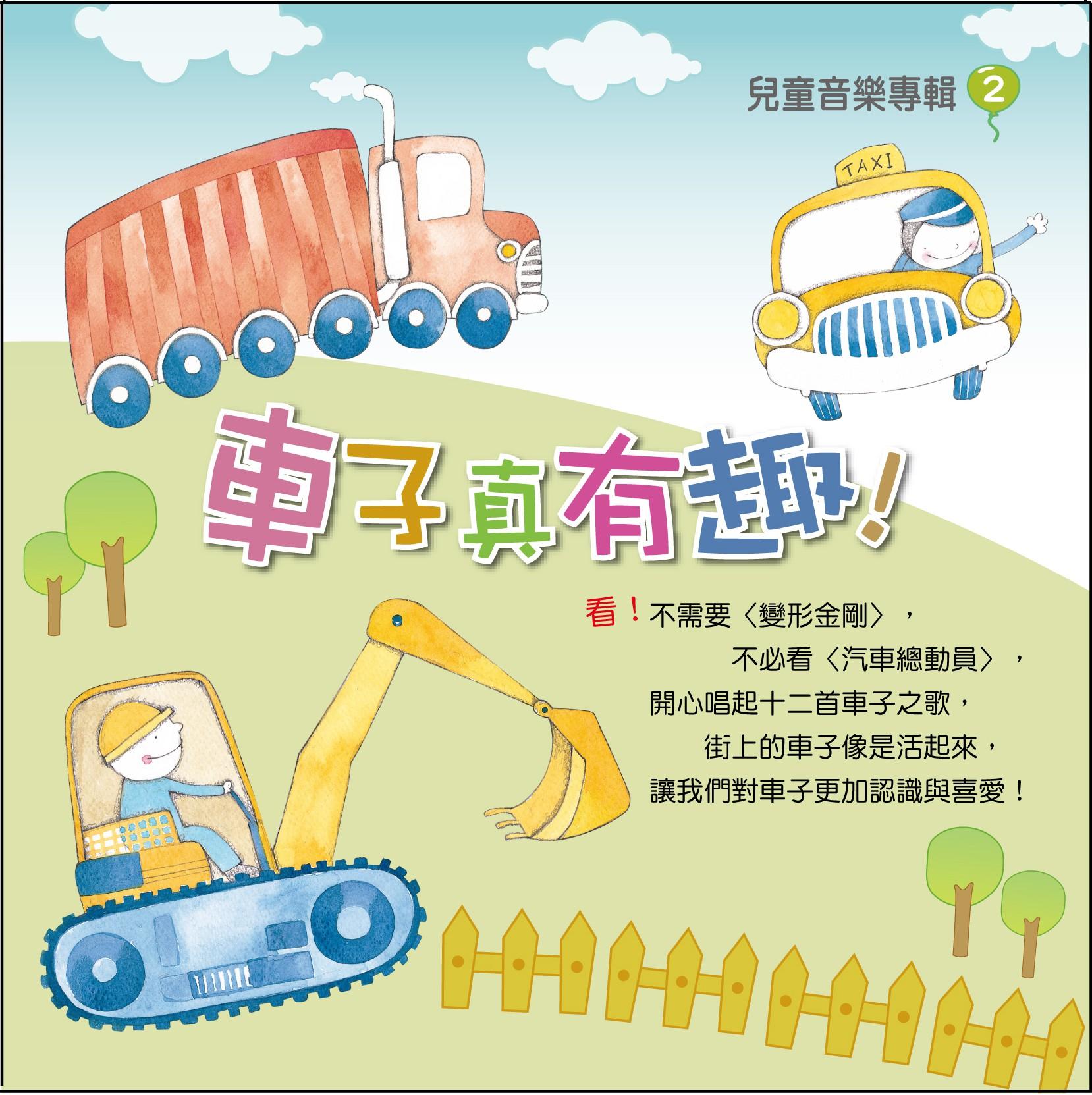 兒童音樂2 - 車子真有趣