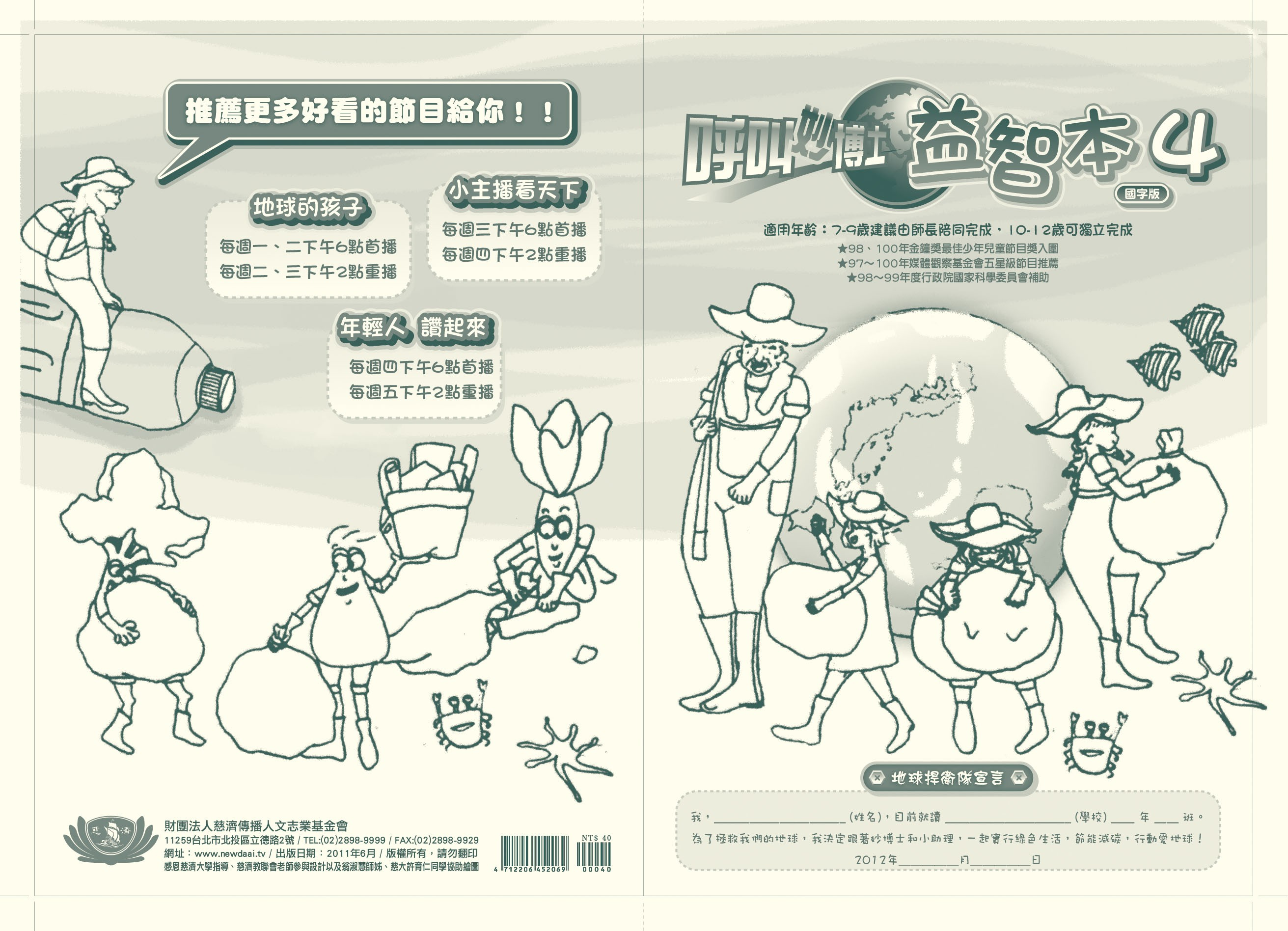 2012年呼叫妙博士益智本4(國字版)