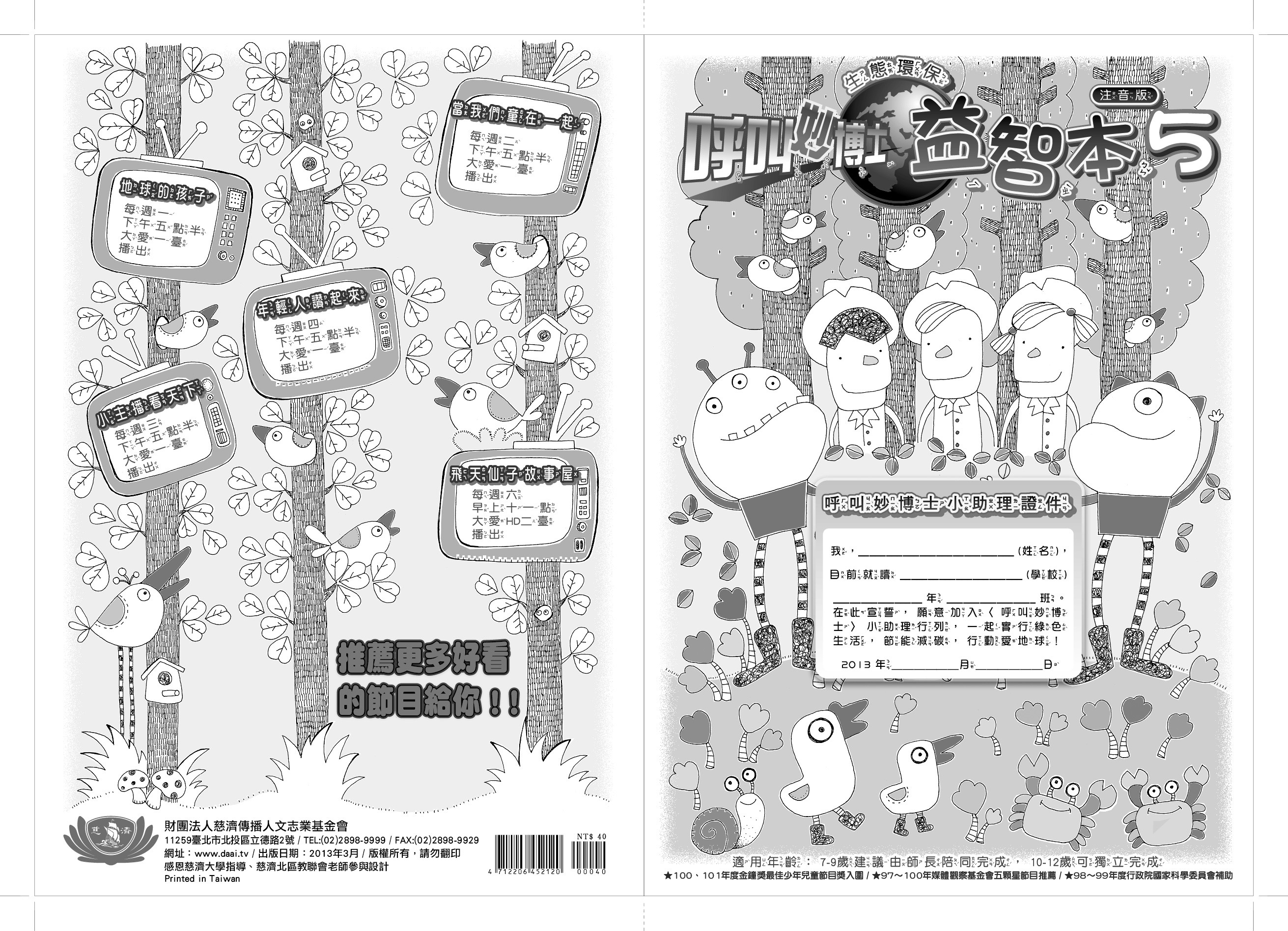 2013呼叫妙博士生態環保益智本5(注音版)