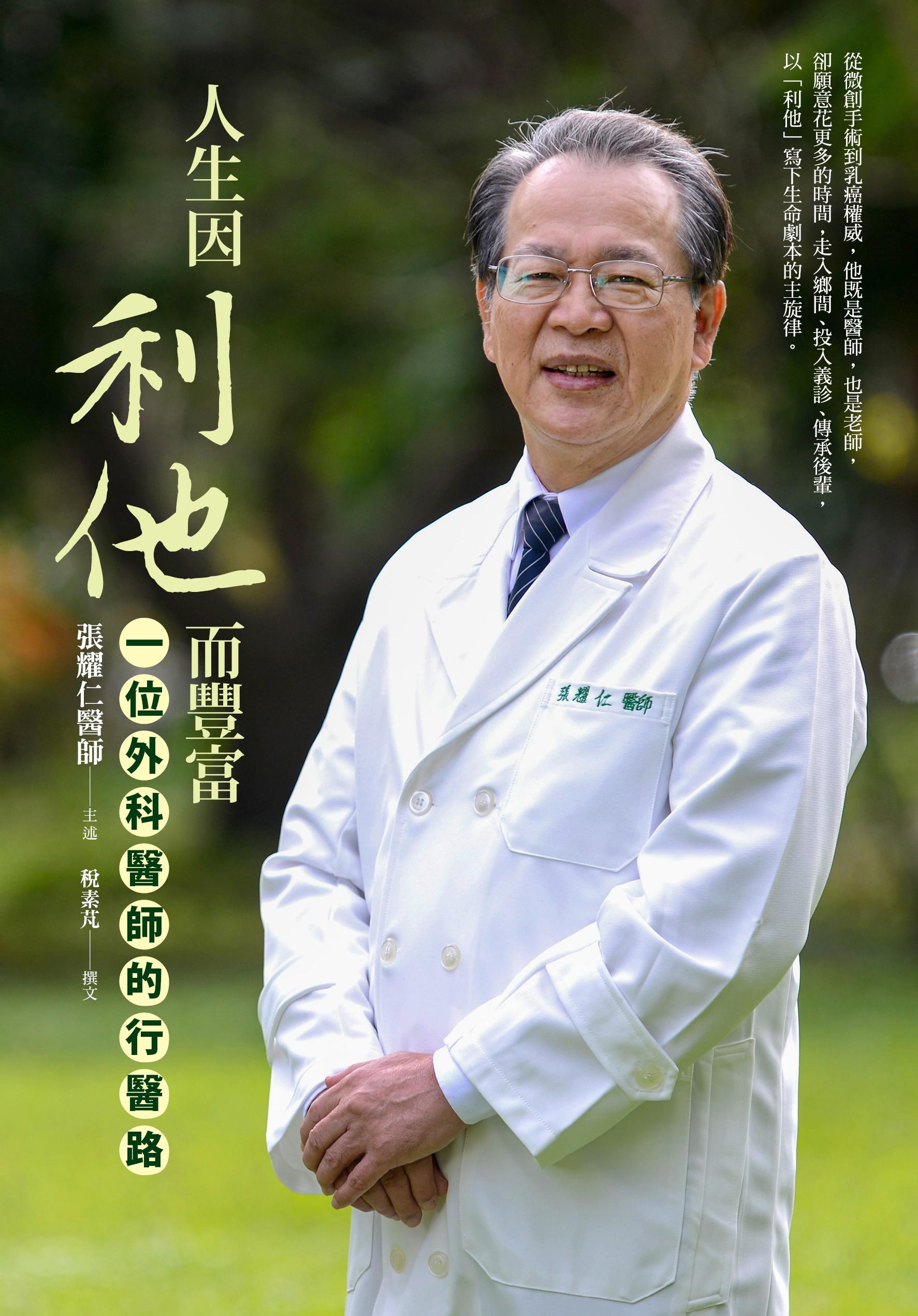 人生因利他而豐富 :  一位外科醫師的行醫路