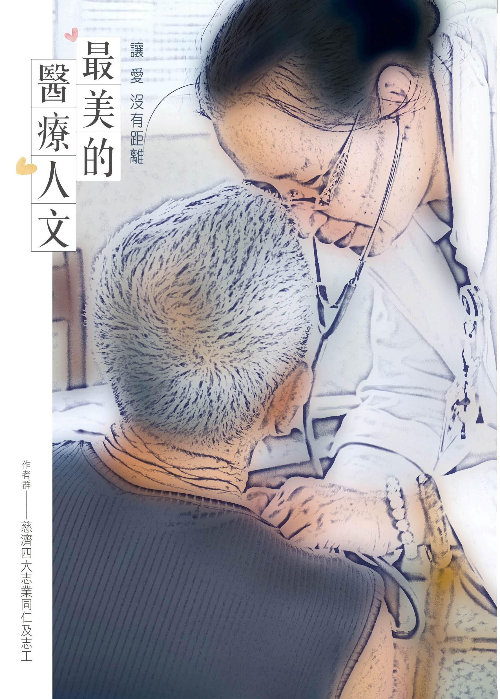 最美的醫療人文: 讓愛沒有距離