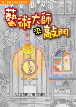 故事HOME系列《藝術大師來敲門》
