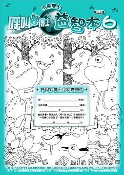 呼叫妙博士生態環保益智本6(國字版)