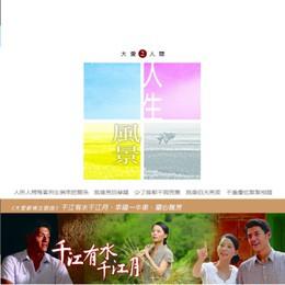 大愛人間2-人生風景 CD