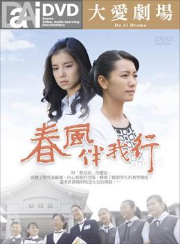 大愛劇場春風伴我行 DVD