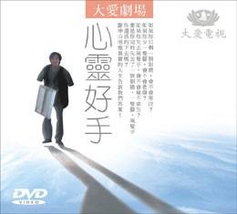 心靈好手 DVD