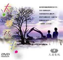 大愛的孩子 DVD