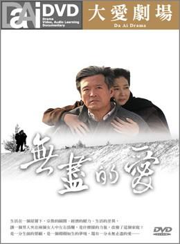 無盡的愛DVD