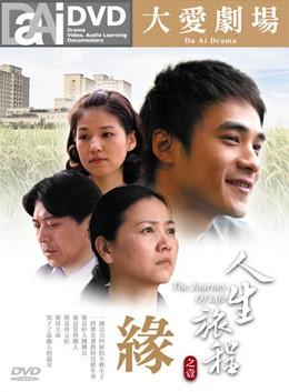 人生旅程(I)緣 DVD