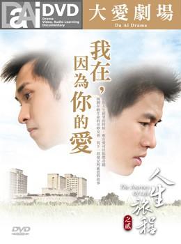 人生旅程(II)我在因為你的愛 DVD