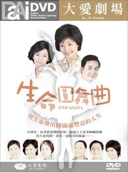 生命圓舞曲DVD