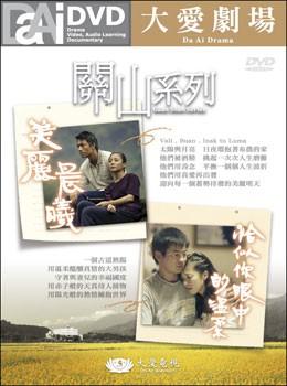 美麗晨曦+恰似你眼中的溫柔DVD