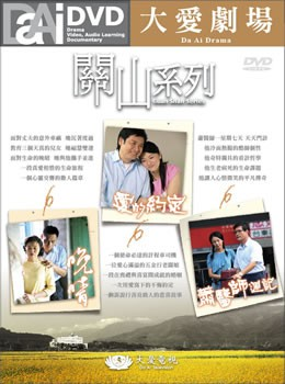 愛的約定、晚晴、蕭醫師週記DVD