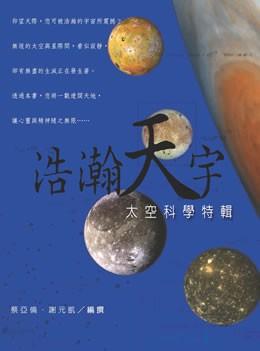 大千世界系列《浩瀚天宇─太空科學特輯》