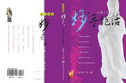 大千世界系列《妙手絕活─台灣人文工藝特輯》