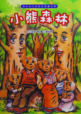 故事HOME系列《小熊森林》