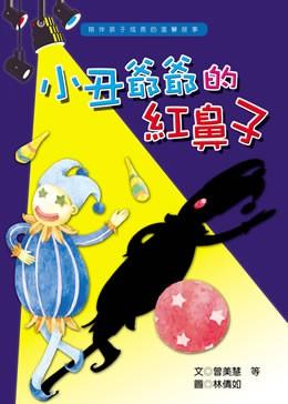 故事HOME系列《小丑爺爺的紅鼻子》