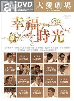 幸福時光 DVD