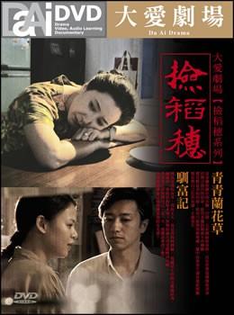 撿稻穗-青青蘭花草、馴富記DVD