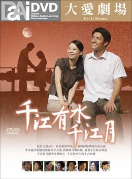 千江有水千江月DVD